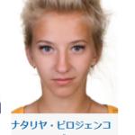 陸上ウクライナ代表ピロジェンコ=チェルノマズ選手